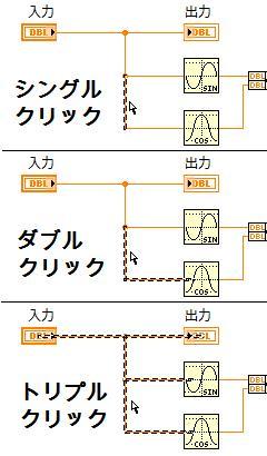 ワイヤの選択範囲はクリックの回数で決まる
